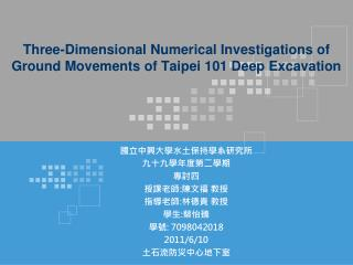 Three-Dimensional Numerical Investigations of Ground Movements of Taipei 101 Deep Excavation