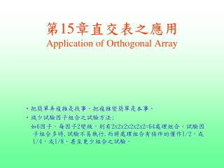 第 15 章直交表之應用 Application of Orthogonal Array