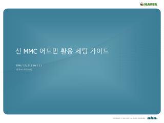 신  MMC  어드민 활용 세팅 가이드