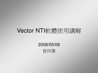 Vector NTI 軟體使用講解