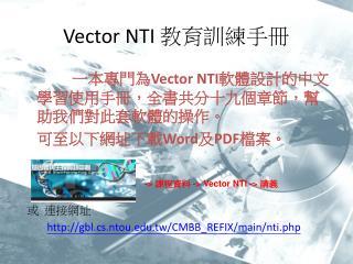 Vector NTI  教育訓練手冊