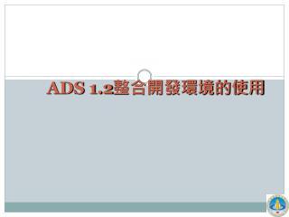 ADS 1.2 整合開發環境的使用