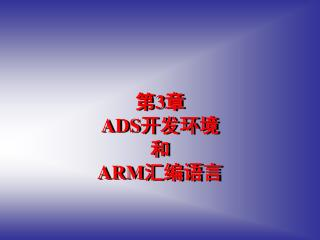 第 3 章  ADS 开发环境 和 ARM 汇编语言