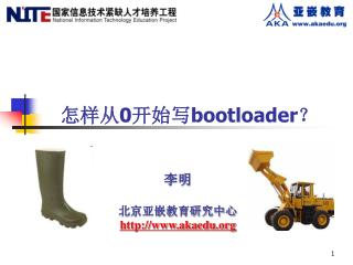 怎样从 0 开始写 bootloader ?