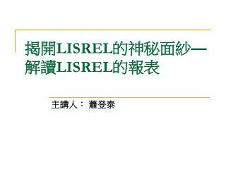 揭開 LISREL 的神秘面紗 — 解讀 LISREL 的報表