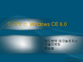 ????  Windows CE 6.0