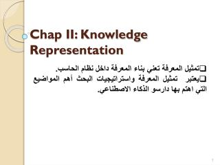 Chap II: Knowledge Representation