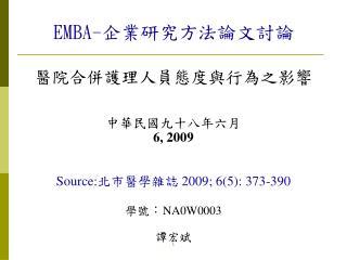 EMBA- 企業研究方法論文討論