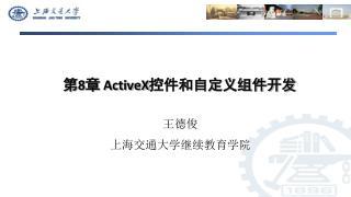 第 8 章  ActiveX 控件和自定义组件开发