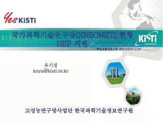 국가과학기술연구망 (KREONET)  현황 HEP  지원