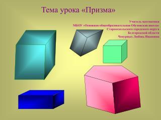 Тема урока «Призма»