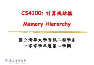 CS4100:  計算機結構 Memory Hierarchy