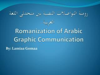 رومنة التواصلات النصية بين متحدثي اللغة العربية Romanization of Arabic Graphic Communication