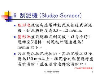 6.  刮泥機 (Sludge Scraper)