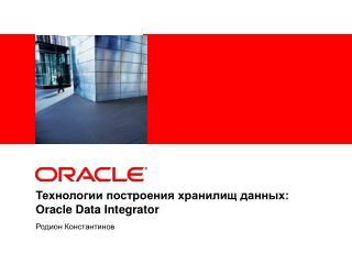 Технологии построения хранилищ данных: Oracle Data Integrator