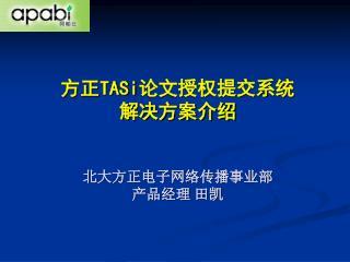 方正 TASi 论文授权提交系统 解决方案介绍 北大方正电子网络传播事业部  产品经理 田凯