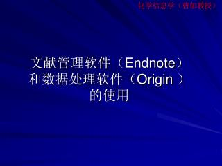 ??????? Endnote ? ???????? Origin  ? ???