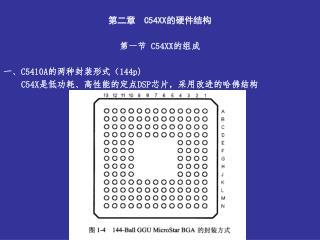 第二章 C54XX 的硬件结构 第一节  C54XX 的组成 一、 C5410A 的两种封装形式( 144p)     C54X 是低功耗、高性能的定点 DSP 芯片,采用改进的哈佛结构