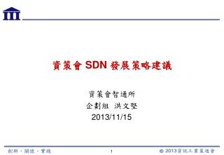 資策會  SDN  發展策略建議