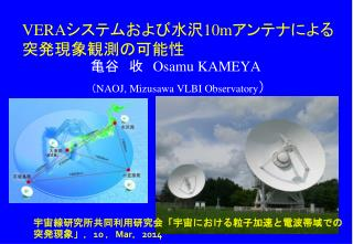 VERA システムおよび水沢 10m アンテナによる突発現象観測の可能性