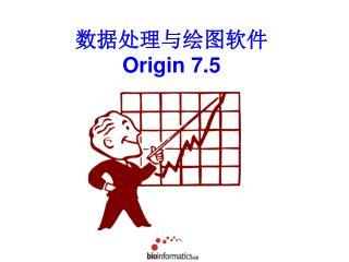 ????????? Origin 7.5