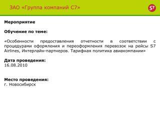 ЗАО «Группа компаний С7»