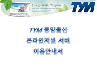 TYM 동양물산 온라인저널 서버 이용안내서