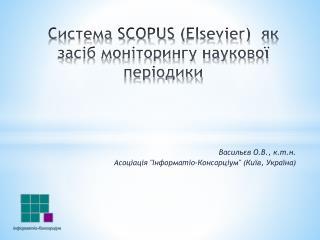 Система SCOPUS ( Elsevier )  як засіб моніторингу наукової періодики