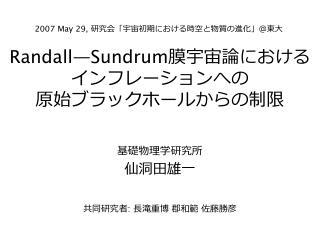 Randall—Sundrum 膜宇宙論における インフレーションへの 原始ブラックホールからの制限