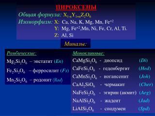 ПИРОКСЕНЫ Общая формула :  Х 1- n Y 1+ n Z 2 O 6