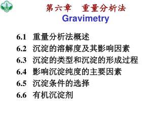 第六章  重量分析法 Gravimetry
