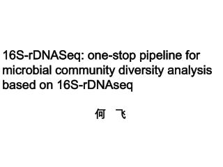 16S-rDNASeq: one-stop pipeline for microbial community diversity analysis based on 16S-rDNAseq