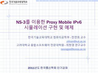 NS-3 를 이용한  Proxy Mobile IPv6  시뮬레이션 구현 및 예제