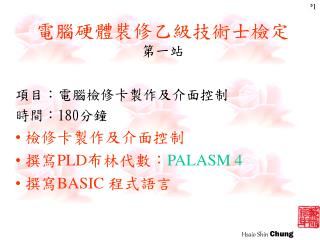 項目:電腦檢修卡製作及介面控制 時間: 180 分鐘  檢修卡製作及介面控制  撰寫 PLD 布林代數: PALASM 4 撰寫 BASIC  程式語言