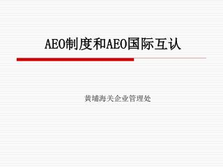 AEO 制度和 AEO 国际互认