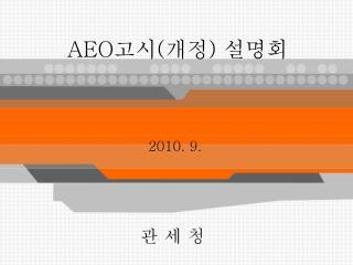 AEO 고시 ( 개정 )  설명회