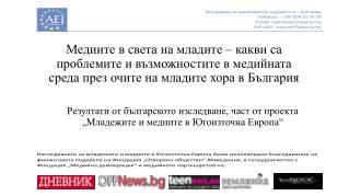 """Резултати от българското изследване, част от проекта """"Младежите и медиите в Югоизточна Европа"""""""
