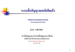 ระบบสื่อสัญญาณเคเบิลใยแก้ว (Optical Transmission System) For Marketing and Sale Staff