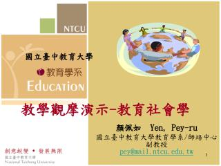 教學觀摩演示 - 教育社會學