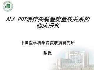 ALA-PDT 治疗尖锐湿疣量效关系的临床研究 中国医学科学院皮肤病研究所 陈崑
