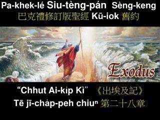 Pa-khek-lé  Siu-tèng-pán  Sèng-keng 巴克禮修訂版聖經  Kū-iok 舊約