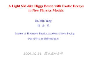 A Light SM-like Higgs Boson with Exotic Decays  in New Physics Models
