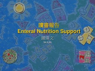 讀書報告 Enteral Nutrition Support
