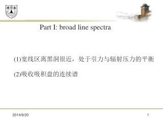 Part I: broad line spectra