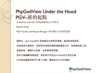 PhpGedView Under the Hood PGV-- ????