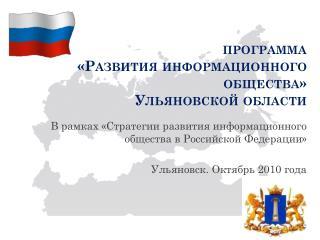 программа  «Развития информационного общества» Ульяновской области
