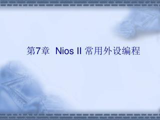 第 7 章   Nios II  常用外设编程