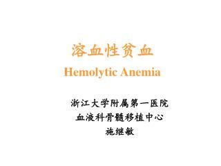 溶血性贫血 Hemolytic Anemia