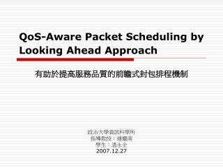 QoS-Aware Packet Scheduling by Looking Ahead Approach