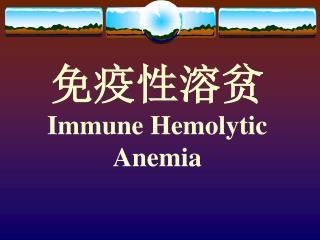 ????? Immune Hemolytic Anemia
